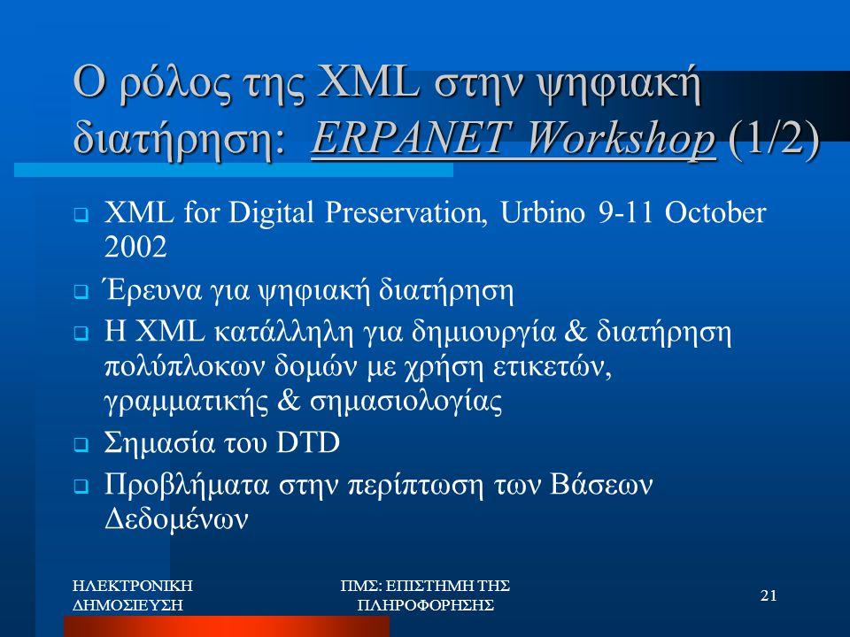 Ο ρόλος της XML στην ψηφιακή διατήρηση: ERPANET Workshop (1/2)
