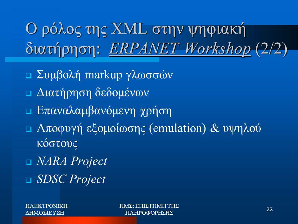 Ο ρόλος της XML στην ψηφιακή διατήρηση: ERPANET Workshop (2/2)