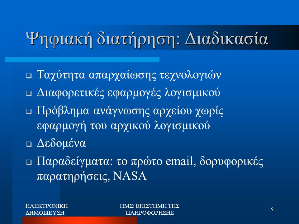 Ψηφιακή διατήρηση: Διαδικασία