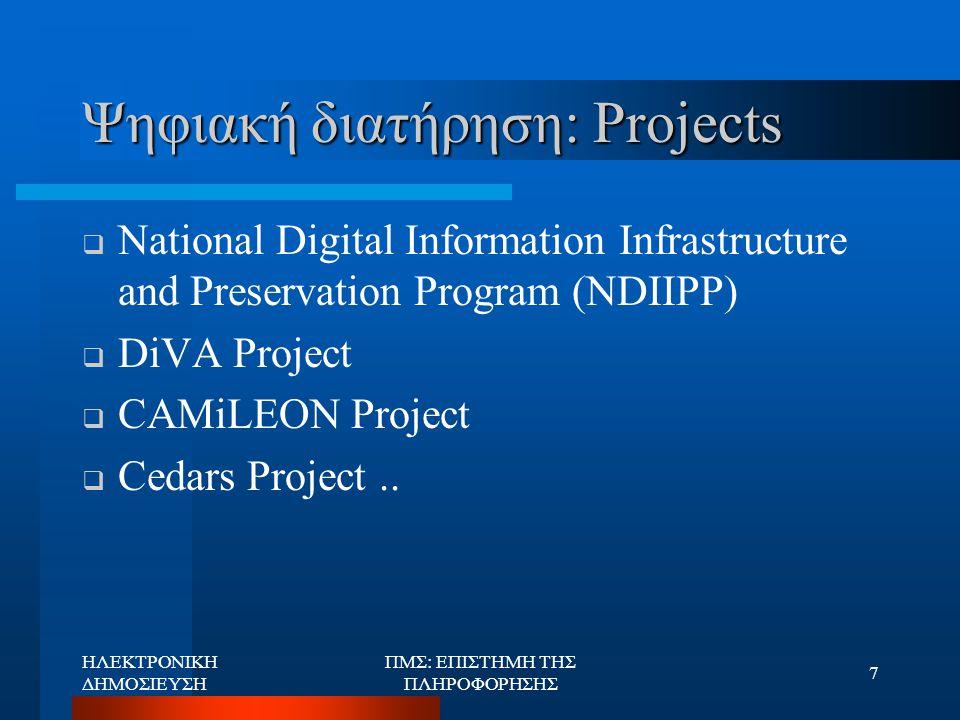Ψηφιακή διατήρηση: Projects