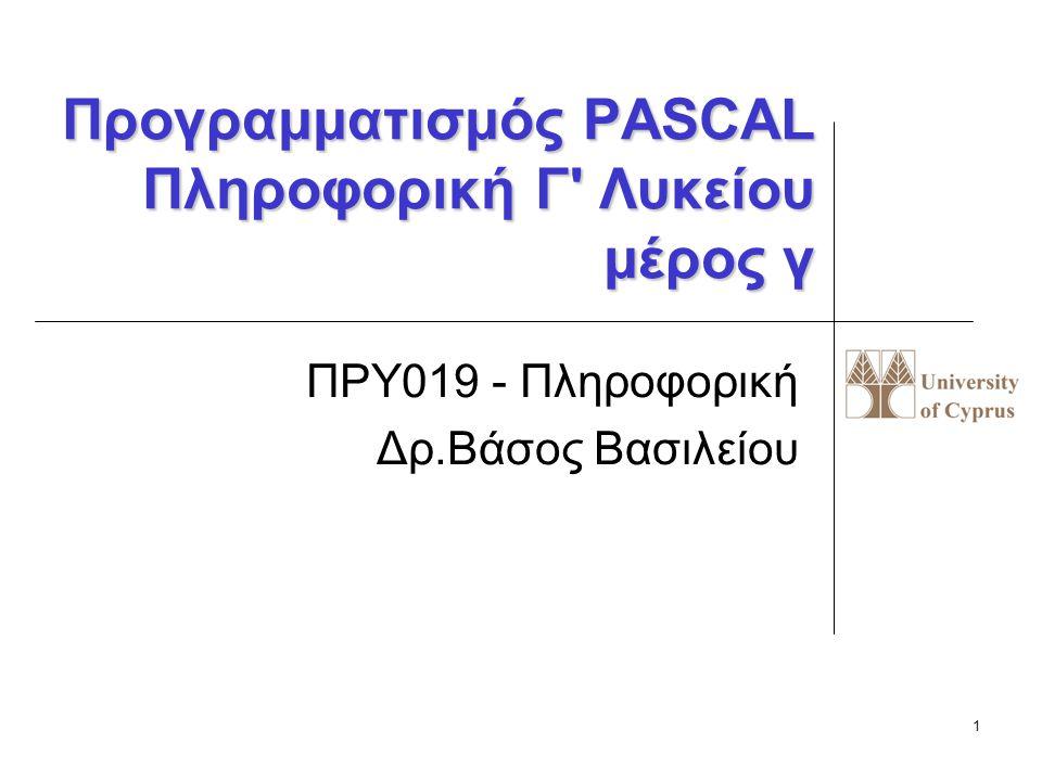 Προγραμματισμός PASCAL Πληροφορική Γ Λυκείου μέρος γ