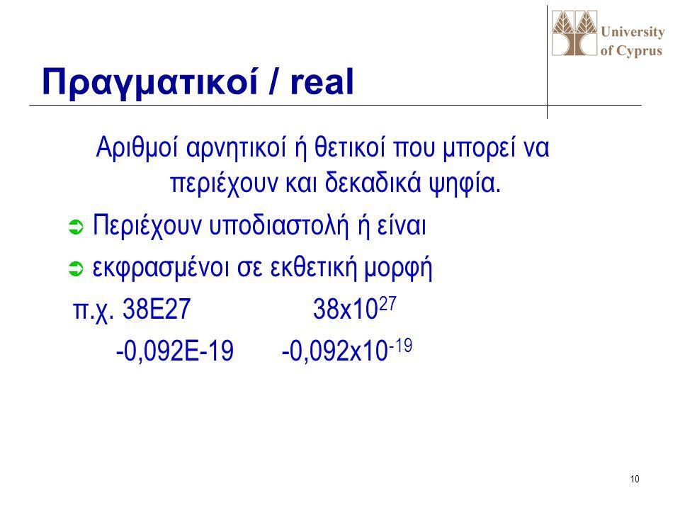 Πραγματικοί / real Αριθμοί αρνητικοί ή θετικοί που μπορεί να περιέχουν και δεκαδικά ψηφία. Περιέχουν υποδιαστολή ή είναι.