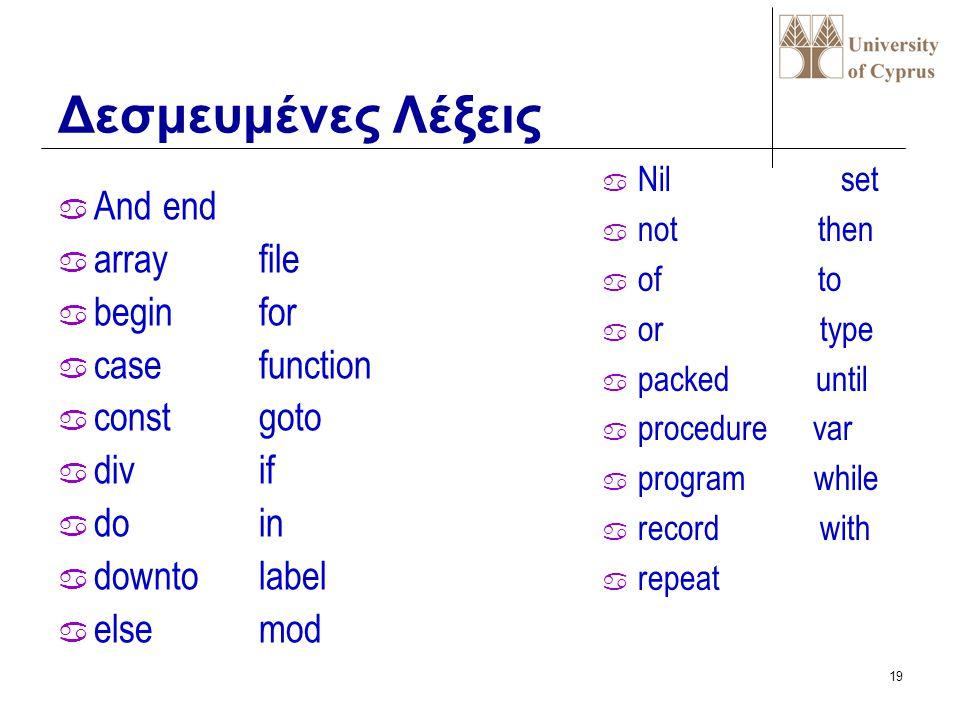 Δεσμευμένες Λέξεις And end array file begin for case function