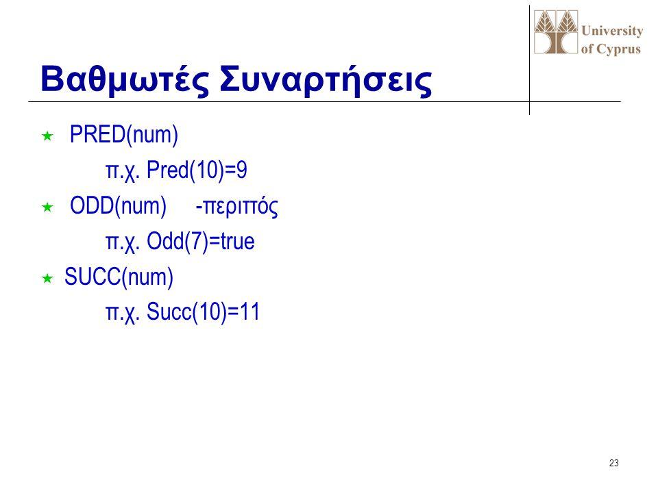 Βαθμωτές Συναρτήσεις PRED(num) π.χ. Pred(10)=9 ODD(num) -περιττός
