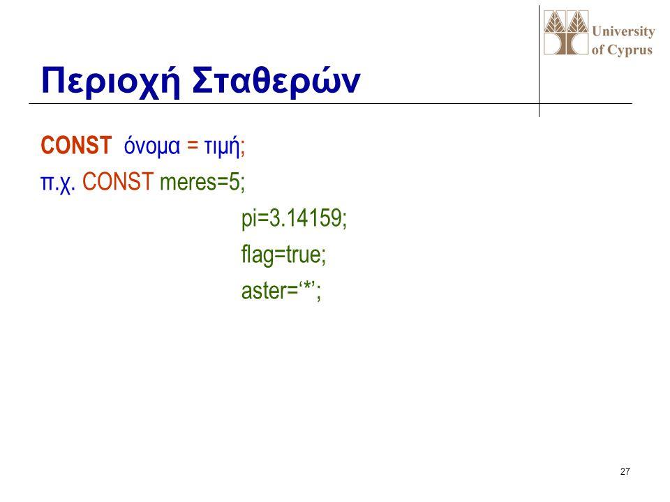 Περιοχή Σταθερών CONST όνομα = τιμή; π.χ. CONST meres=5; pi=3.14159;