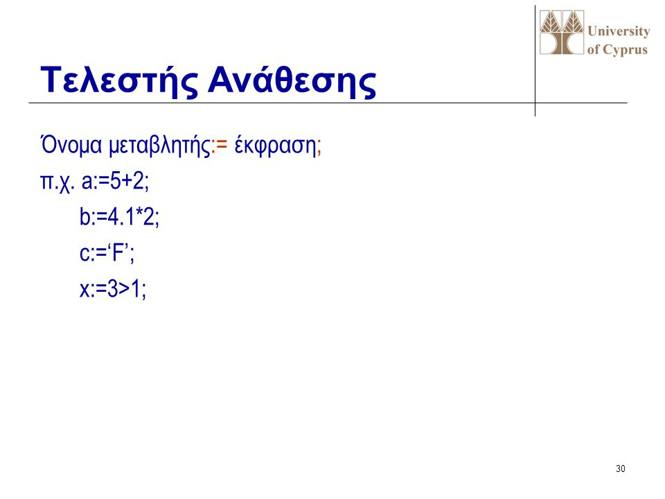 Τελεστής Ανάθεσης Όνομα μεταβλητής:= έκφραση; π.χ. a:=5+2; b:=4.1*2;
