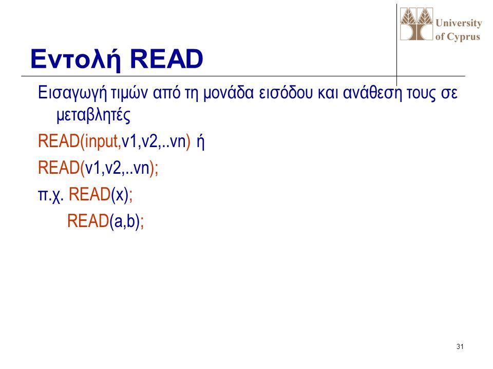 Εντολή READ Εισαγωγή τιμών από τη μονάδα εισόδου και ανάθεση τους σε μεταβλητές. READ(input,v1,v2,..vn) ή.