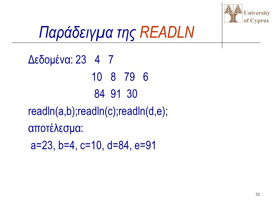 Παράδειγμα της READLN Δεδομένα: 23 4 7 10 8 79 6 84 91 30