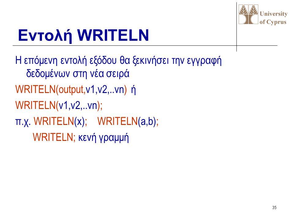 Εντολή WRITELN Η επόμενη εντολή εξόδου θα ξεκινήσει την εγγραφή δεδομένων στη νέα σειρά. WRITELN(output,v1,v2,..vn) ή.