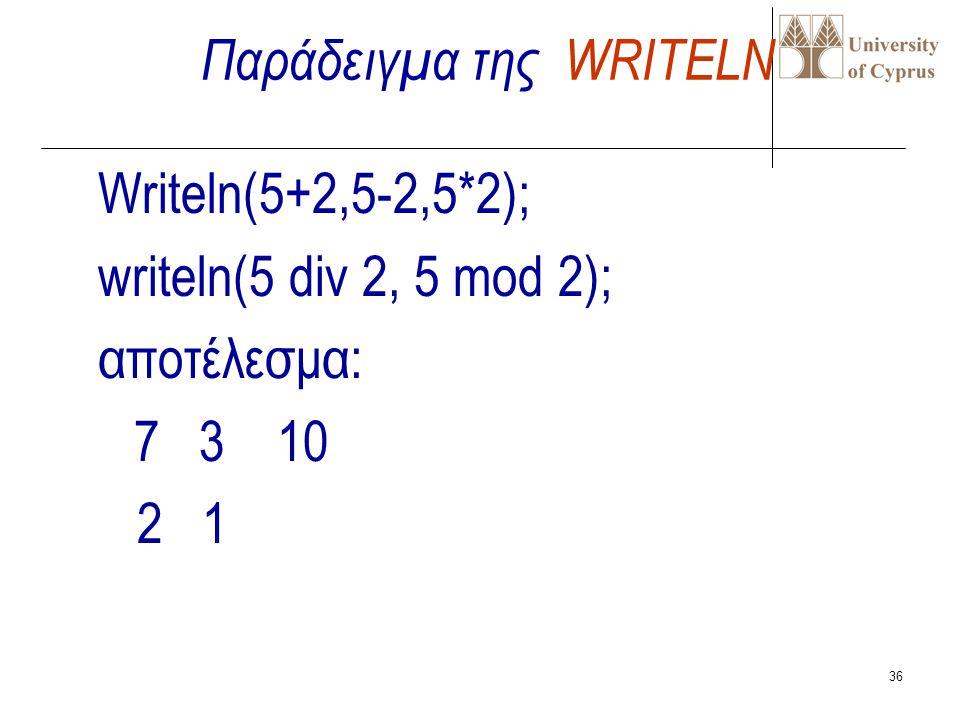 Παράδειγμα της WRITELN
