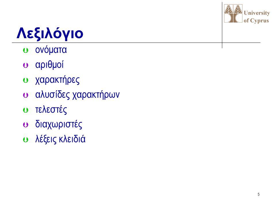 Λεξιλόγιο ονόματα αριθμοί χαρακτήρες αλυσίδες χαρακτήρων τελεστές