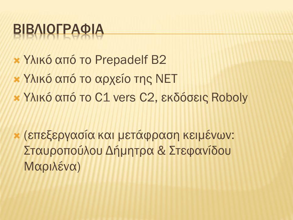 Βιβλιογραφια Υλικό από το Prepadelf B2 Υλικό από το αρχείο της ΝΕΤ
