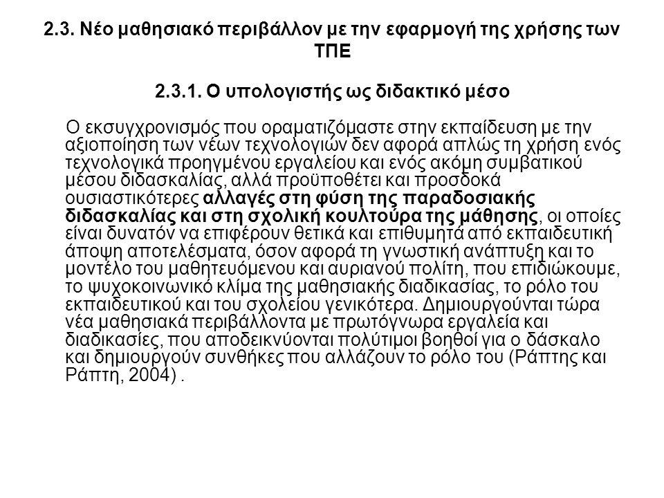 2. 3. Νέο μαθησιακό περιβάλλον με την εφαρμογή της χρήσης των ΤΠΕ 2. 3