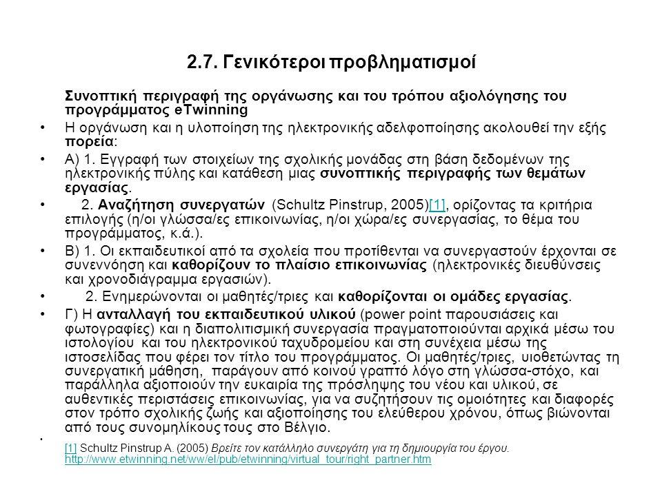 2.7. Γενικότεροι προβληματισμοί