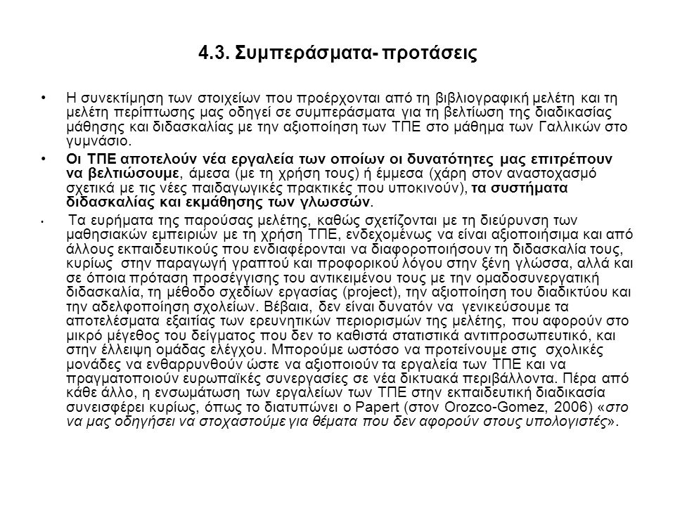 4.3. Συμπεράσματα- προτάσεις