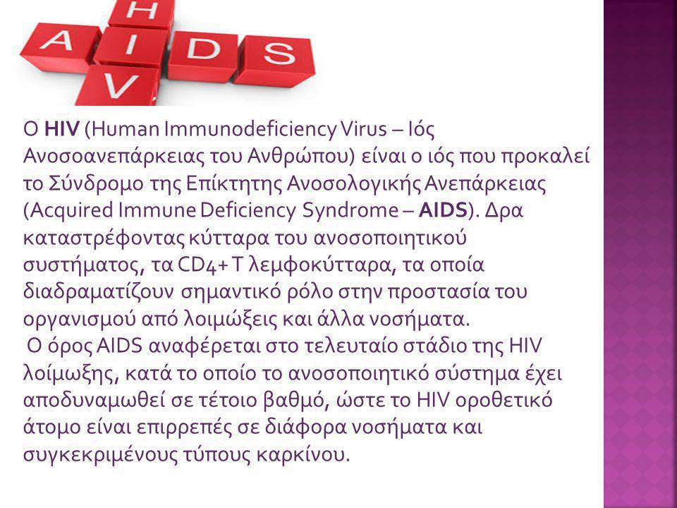 Ο HIV (Human Immunodeficiency Virus – Ιός Ανοσοανεπάρκειας του Ανθρώπου) είναι ο ιός που προκαλεί το Σύνδρομο της Επίκτητης Ανοσολογικής Ανεπάρκειας (Acquired Immune Deficiency Syndrome – AIDS). Δρα καταστρέφοντας κύτταρα του ανοσοποιητικού συστήματος, τα CD4+ T λεμφοκύτταρα, τα οποία διαδραματίζουν σημαντικό ρόλο στην προστασία του οργανισμού από λοιμώξεις και άλλα νοσήματα.