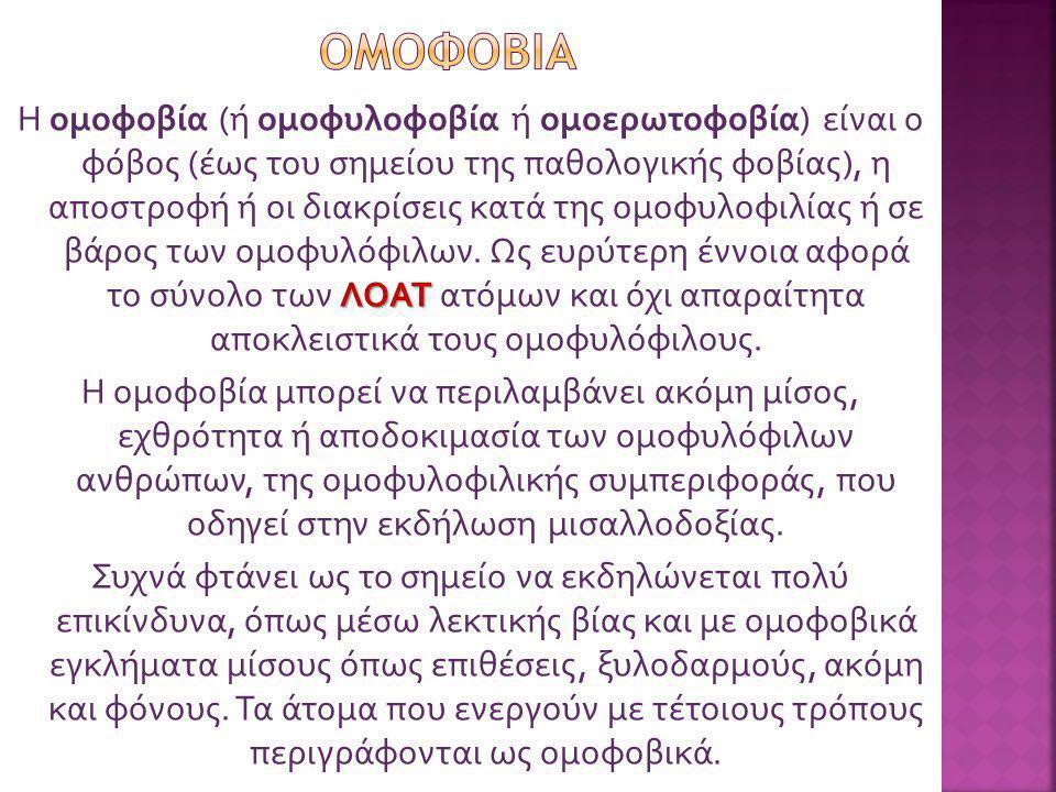 ΟΜΟΦΟΒΙΑ