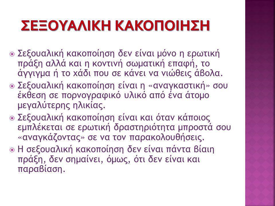 ΣΕΞΟΥΑΛΙΚΗ ΚΑΚΟΠΟΙΗΣΗ