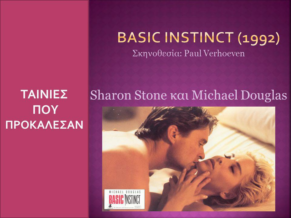 Σκηνοθεσία: Paul Verhoeven Sharon Stone και Michael Douglas