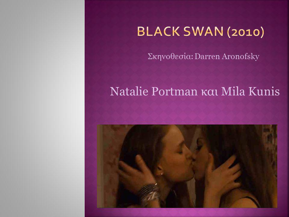 Σκηνοθεσία: Darren Aronofsky Natalie Portman και Mila Kunis