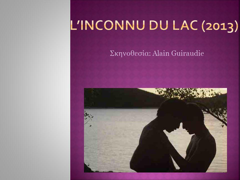 Σκηνοθεσία: Alain Guiraudie