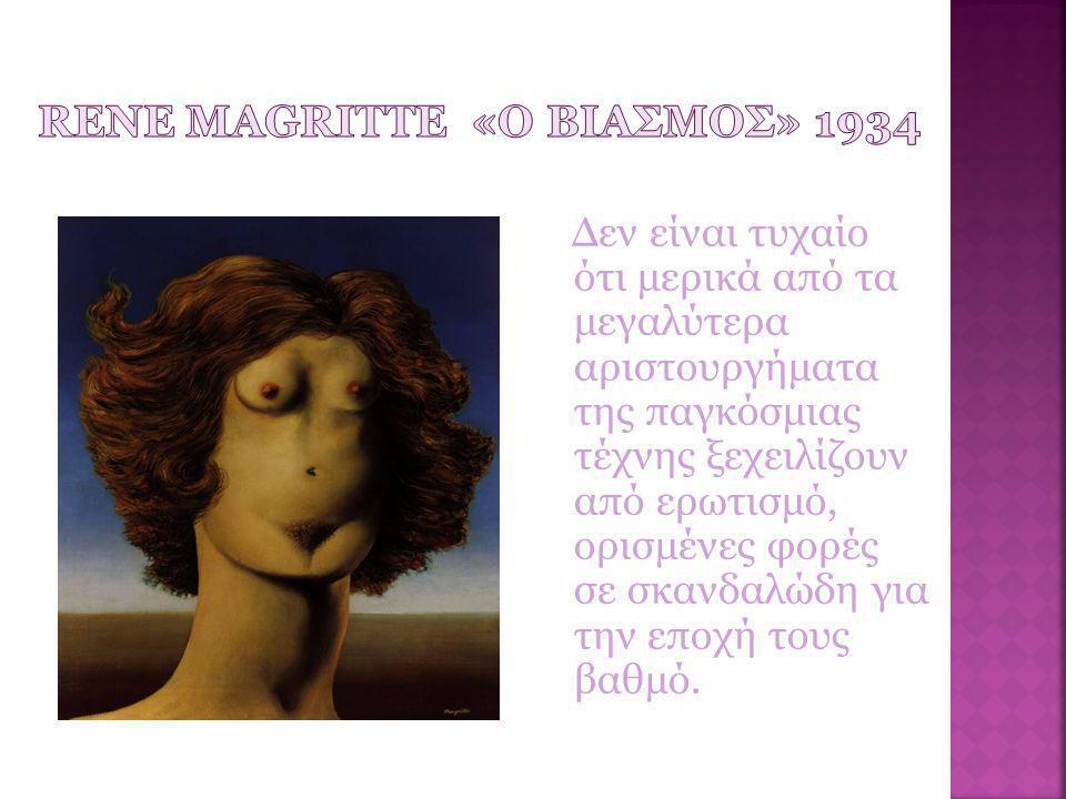 Rene Magritte «O βιασμοσ» 1934