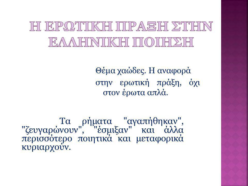 Η ερωτικη πραξη στην ελληνικη ποιηση