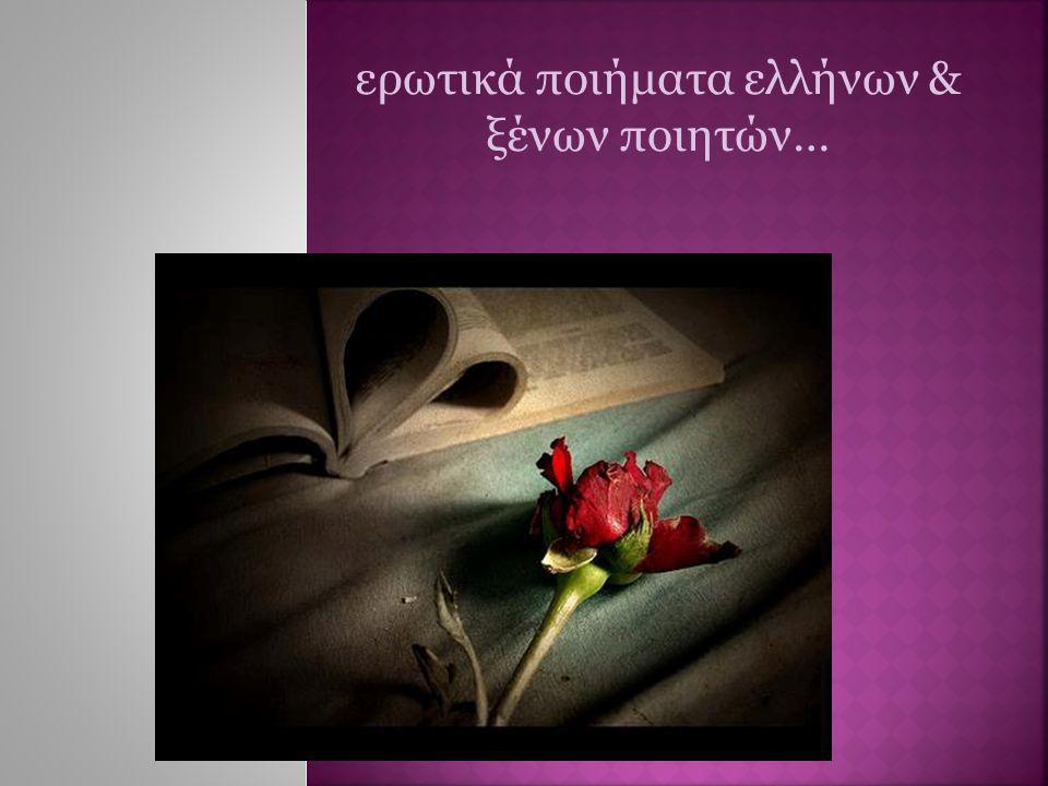 ερωτικά ποιήματα ελλήνων & ξένων ποιητών…