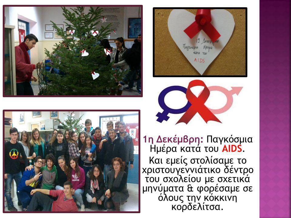 1η Δεκέμβρη: Παγκόσμια Ημέρα κατά του AIDS.