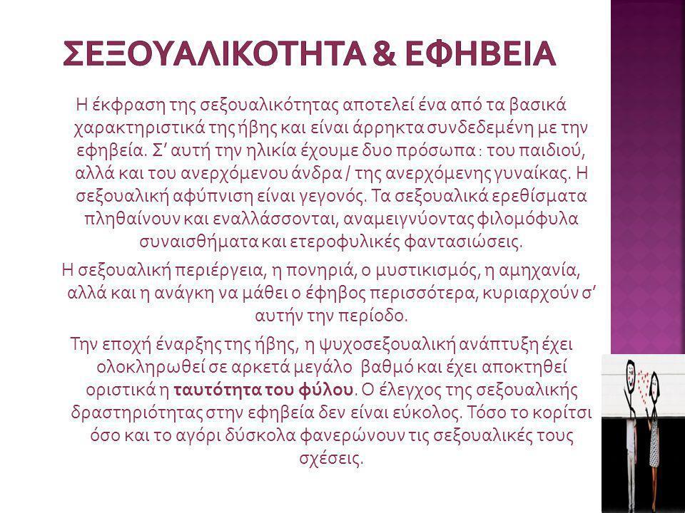 ΣΕΞΟΥΑΛΙΚΟΤΗΤΑ & ΕΦΗΒεια