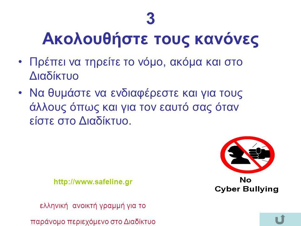 3 Ακολουθήστε τους κανόνες