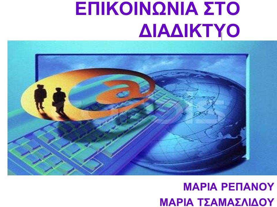 ΕΠΙΚΟΙΝΩΝΙΑ ΣΤΟ ΔΙΑΔΙΚΤΥΟ