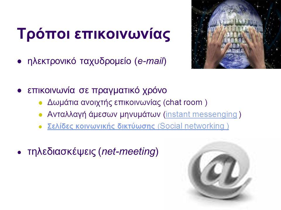 Τρόποι επικοινωνίας τηλεδιασκέψεις (net-meeting)