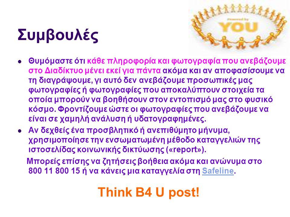 Συμβουλές Think B4 U post!