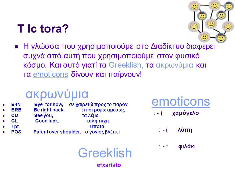 ακρωνύμια emoticons : - ) χαμόγελο Greeklish T lc tora