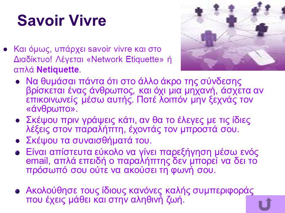 Savoir Vivre Και όμως, υπάρχει savoir vivre και στο Διαδίκτυο! Λέγεται «Network Etiquette» ή απλά Netiquette.