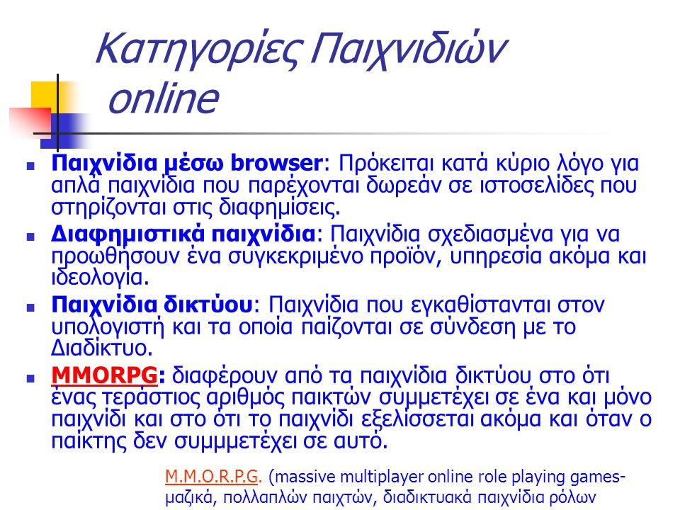 Κατηγορίες Παιχνιδιών online