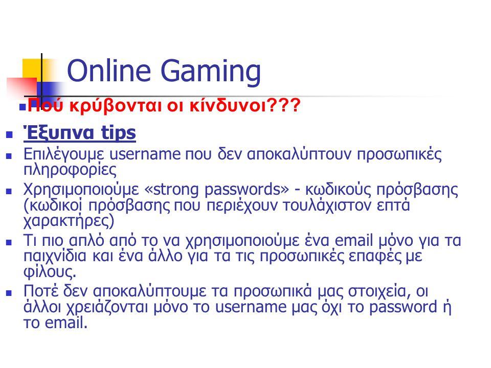 Online Gaming Πού κρύβονται οι κίνδυνοι Έξυπνα tips