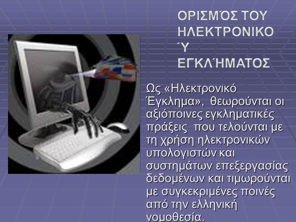 Ορισμός του Ηλεκτρονικού Εγκλήματος
