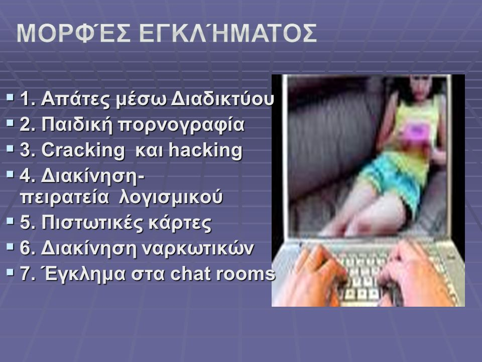 Μορφές Εγκλήματος 1. Απάτες μέσω Διαδικτύου 2. Παιδική πορνογραφία