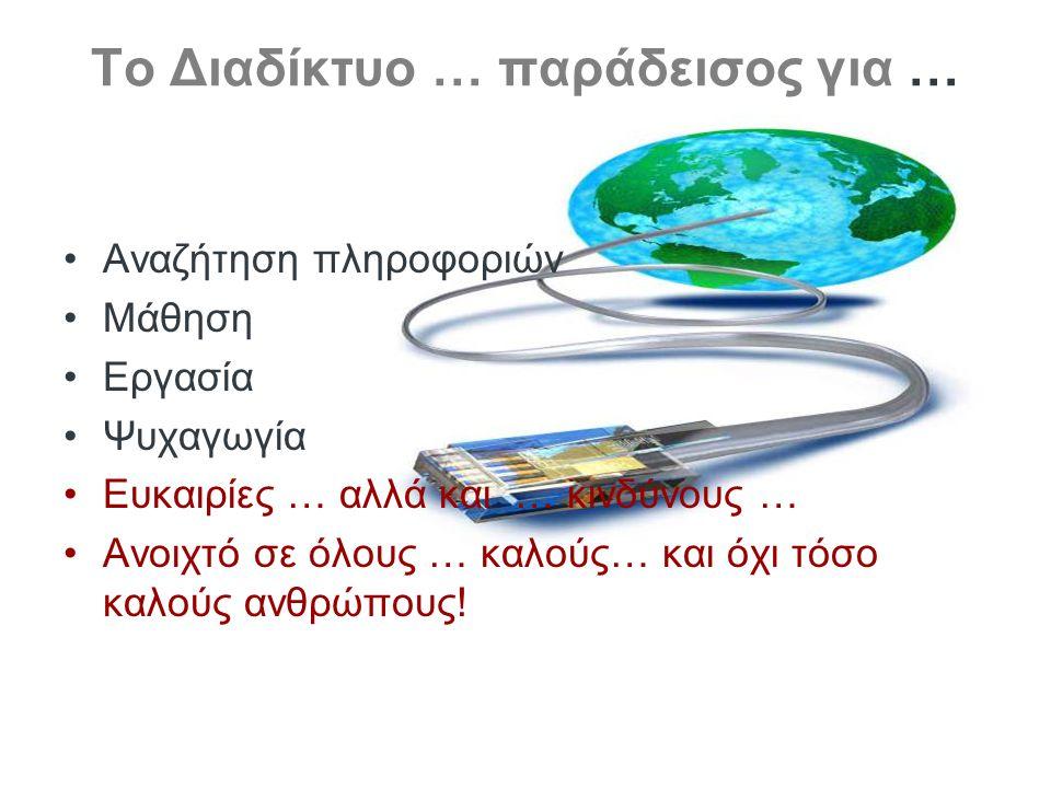 Το Διαδίκτυο … παράδεισος για …