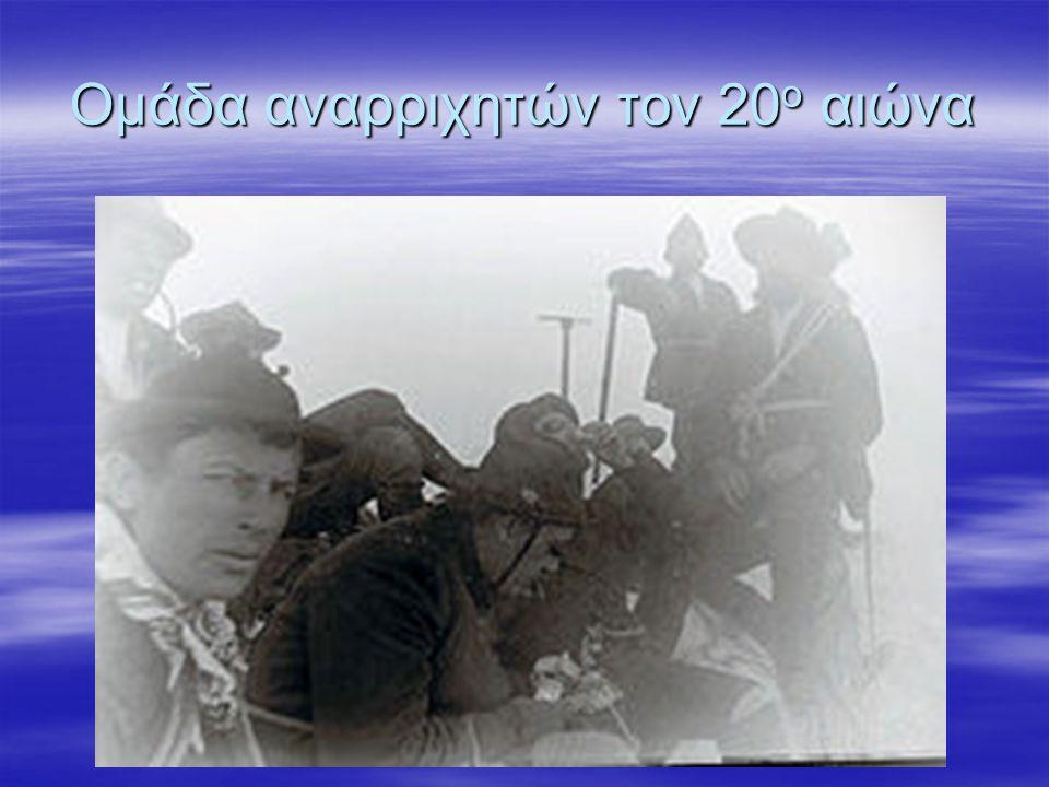 Ομάδα αναρριχητών τον 20ο αιώνα