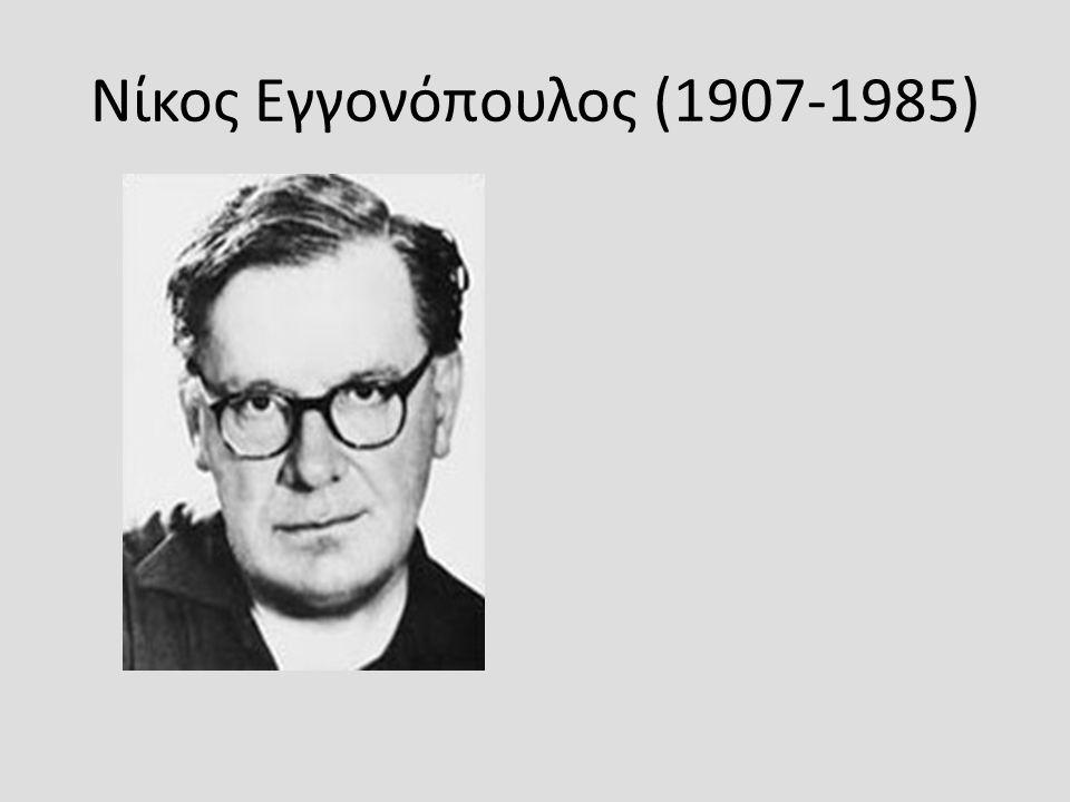 Νίκος Εγγονόπουλος (1907-1985)