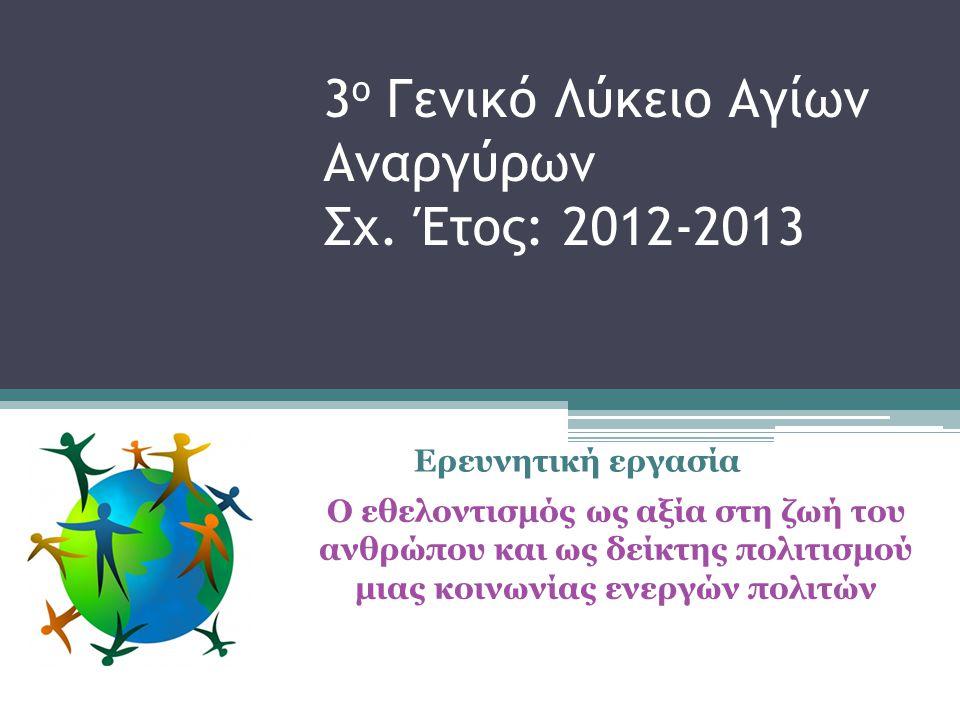 3ο Γενικό Λύκειο Αγίων Αναργύρων Σχ. Έτος: 2012-2013