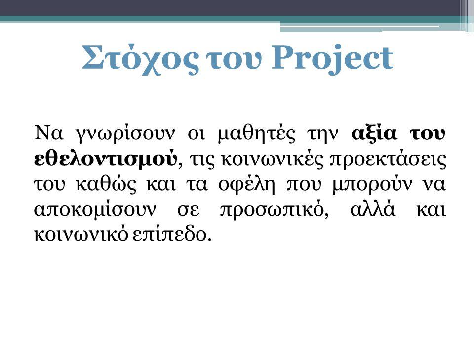 Στόχος του Project
