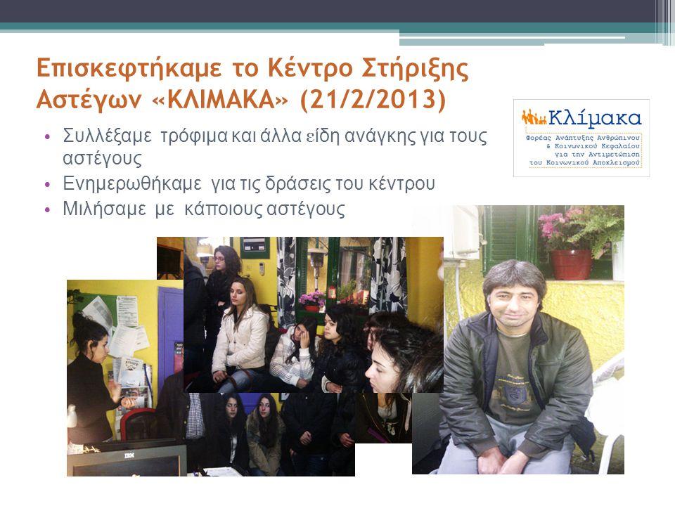 Επισκεφτήκαμε το Κέντρο Στήριξης Αστέγων «ΚΛΙΜΑΚΑ» (21/2/2013)