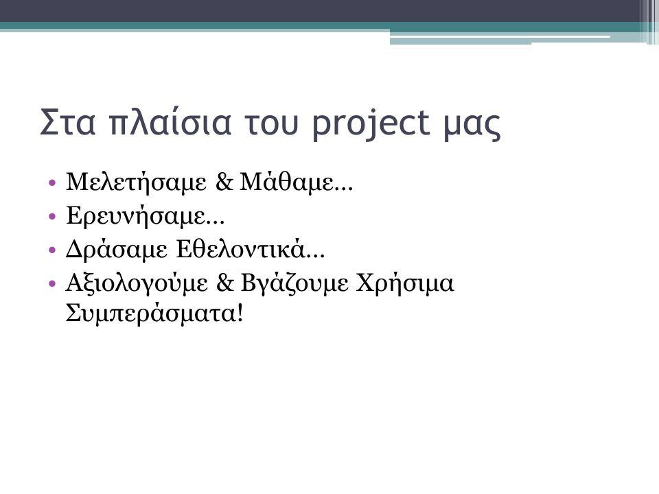 Στα πλαίσια του project μας