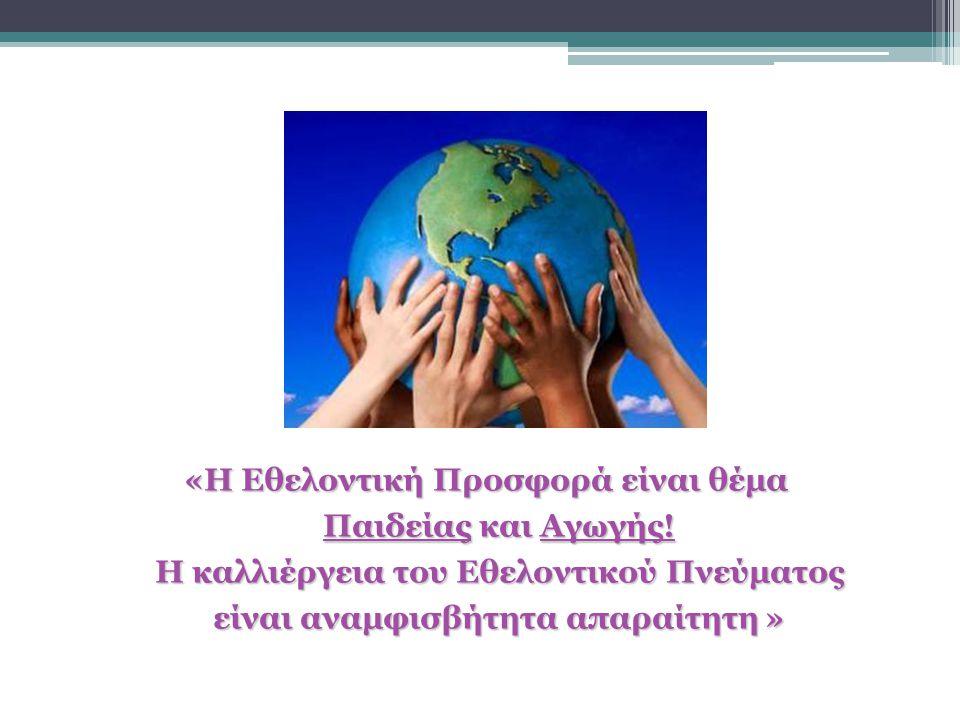 «Η Εθελοντική Προσφορά είναι θέμα Παιδείας και Αγωγής