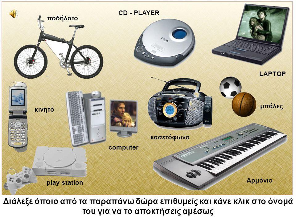 CD - PLAYER ποδήλατο. LAPTOP. μπάλες. κινητό. κασετόφωνο. computer. Αρμόνιο. play station.