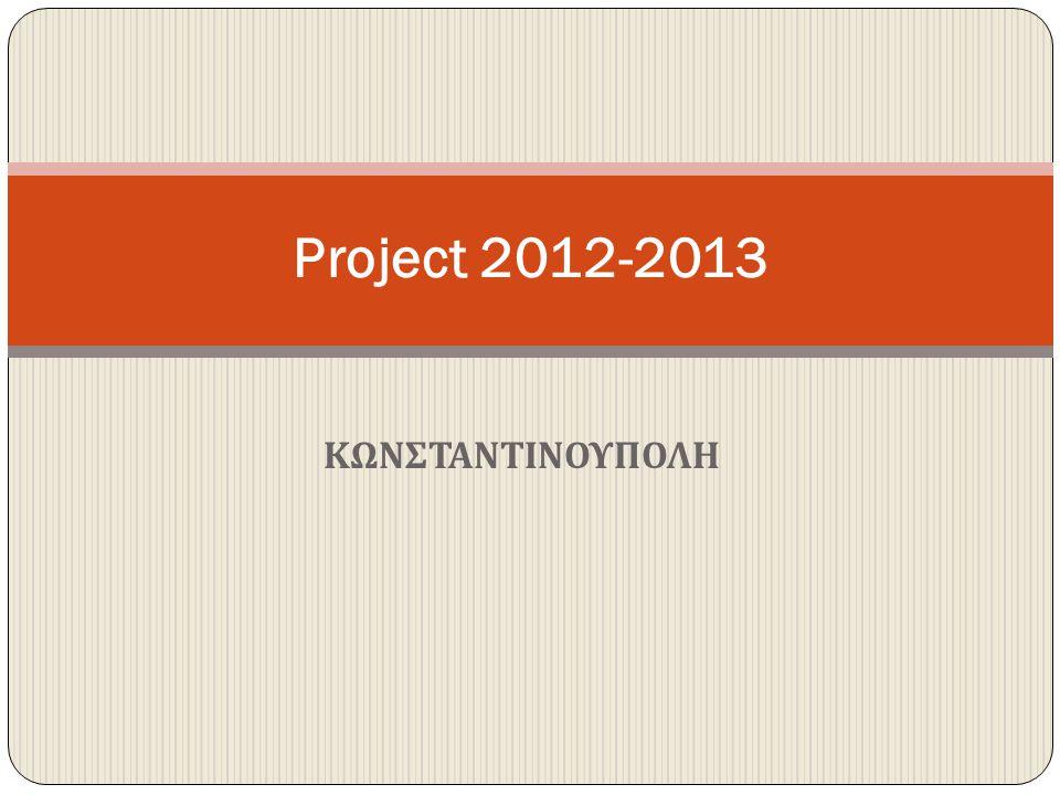Project 2012-2013 ΚΩΝΣΤΑΝΤΙΝΟΥΠΟΛΗ
